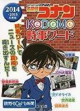 名探偵コナン KODOMO時事ワード 2014・2015年度版