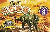 発掘! 化石恐竜 砂の中の宝物 化石フィギュア