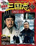 三国志DVD&データファイル(11) 2016年 3/3 号