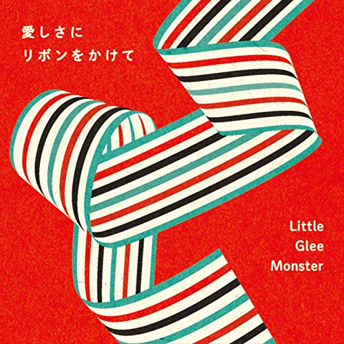 Little Glee Monster【愛しさにリボンをかけて】歌詞の意味を解釈!本当の贈り物は何?の画像