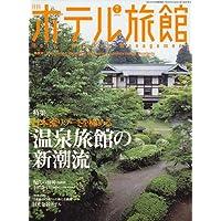 月刊 ホテル旅館 2006年 07月号 [雑誌]
