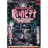 ほんとにあった!呪いのビデオ BEST SELECTION DVD BOX (DVD付) (<DVD>)