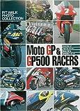 Moto GP & GP500レーサーズ (ピットウォークフォトコレクション)