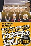 M.I.Q. 3 (少年マガジンコミックス)