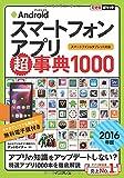 できるポケット Android スマートフォンアプリ超事典 1000 [2016年版] スマートフォン&タブレット対応