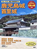 よみがえる日本の城 (18) (歴史群像シリーズ)