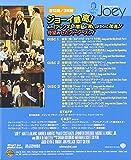 ジョーイ 2ndシーズン 前半セット (1~12話・3枚組) [DVD] 画像
