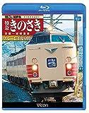 183系国鉄色 特急きのさき ブルーレイ復刻版【Blu-ray Disc】