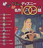 ディズニー名作100話〈第8集〉眠れる森の美女 ほか10話 (おはなしきかせて)