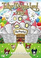 LIVE DVD『Tokyo Doggy's Land -2015-』(初回限定超最幸盤)(在庫あり。)