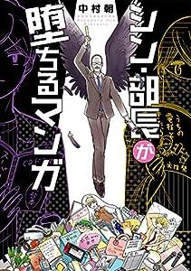 シン・部長が堕ちるマンガ: バンチコミックス