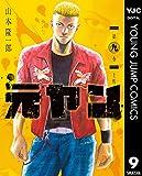 元ヤン 9 (ヤングジャンプコミックスDIGITAL)