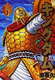 キングダム 30 (ヤングジャンプコミックス)