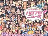 Hello!Project 2004みんな大好き、チュッ!〈6〉ハロプロ・ニュース