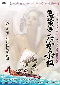 色道四十八手 たからぶね [DVD]