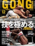 GONG(ゴング)格闘技 2012年12月号