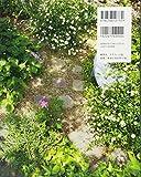 カルチュラル・ガーデン 育つままに、ほったらかしの庭づくり 画像