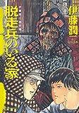 伊藤潤二傑作集 5 脱走兵のいる家 (朝日コミックス)