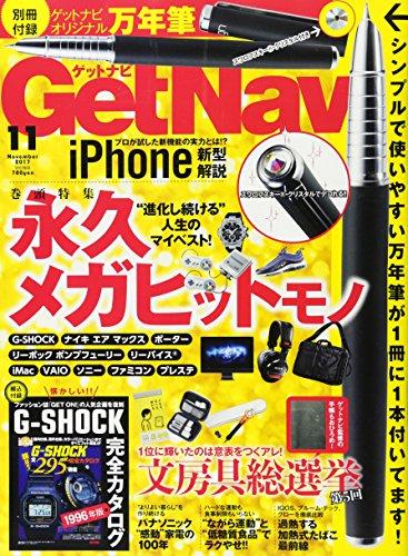 Get Navi(ゲットナビ) 2017年 11 月号 [雑誌]