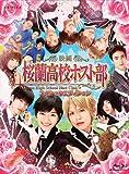 桜蘭高校ホスト部 スペシャルエディション(完全生産限定版)[Blu-ray/ブルーレイ]