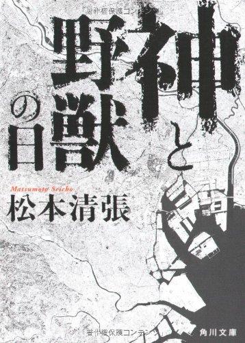 神と野獣の日 (角川文庫)