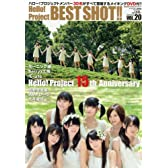 Hello! Project BEST SHOT!! Vol.20 (ワニムックシリーズ 195)