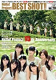Hello! Project BEST SHOT!! Vol.20 (ワニムックシリーズ 195)