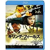 キリング・フィールズ 失踪地帯 Blu-ray[Blu-ray/ブルーレイ]