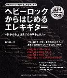 ヘビーロックからはじめるエレキ・ギター ~初歩から上達までのカリキュラム~ 【CD付】