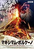 マキシマム・ボルケーノ[DVD]