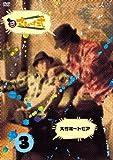 さまぁ~ず式 Vol.3[DVD]