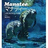 マナティー―人間と遊ぶゆかいな仲間