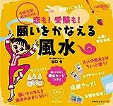 恋も!受験も!願いをかなえる風水―中高生版風水BOOK (主婦の友生活シリーズ リセシリーズ)