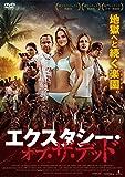 エクスタシー・オブ・ザ・デッド [DVD]