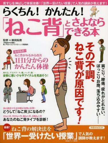 らくちん! かんたん! 「ねこ背」とさよならできる本 (洋泉社MOOK)の詳細を見る