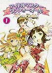 アイドルマスター ワンフォーオール 765プロFight!!(1) (ファミ通BOOKS)