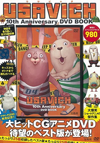 USAVICH 10th Anniversary DVD BOOK (宝島社DVD BOOKシリーズ)