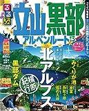 るるぶ立山黒部アルペンルート'13 (国内シリーズ)
