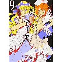 架刑のアリス(9) (KCx)