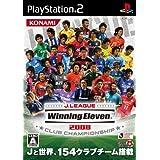Jリーグ ウイニング イレブン2008 クラブチャンピオンシップ