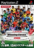 「Jリーグ ウイニングイレブン2008 クラブチャンピオンシップ」の画像