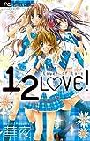 1/2LOVE! (少コミフラワーコミックス)