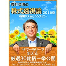 櫻井英明の株式透視論2016夏 ~相場リズムとシンフォニー