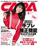 CAPA 2016年8月号 [雑誌] 画像