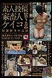 素人投稿 家畜人ケイコ第2章 (SANWA MOOK SANWAリアル家畜シリーズ 20)