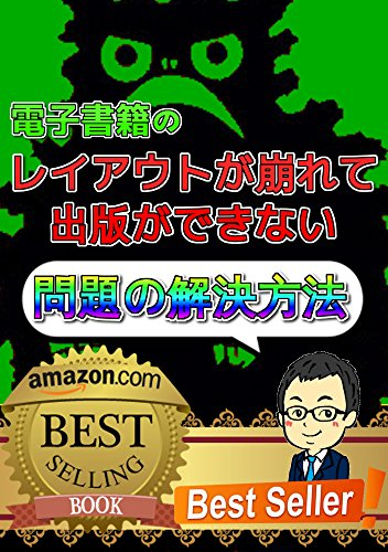 電子書籍のレイアウトが崩れて出版ができない問題の解決方法【Amazon Kinle・楽天kobo・GooglePlayブックス】: 電子書籍販売でお金を稼ぐ!