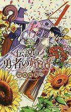伝説の勇者の婚活 第04巻