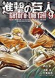 進撃の巨人 Before the fall(9) (シリウスコミックス)