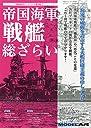 MODEL Art (モデル アート) 増刊 帝国海軍戦艦総ざらい 2015年 01月号 雑誌