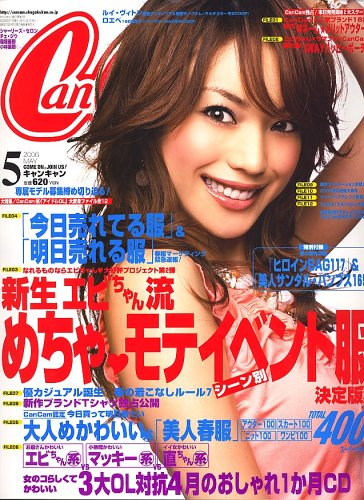 CanCam (キャンキャン) 2006年 05月号